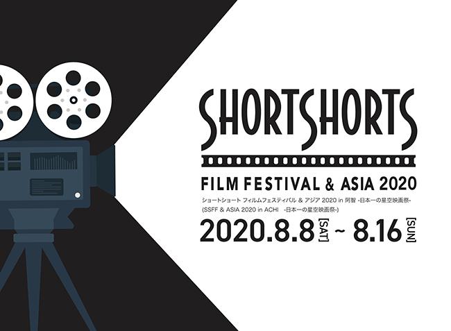 """""""日本一の星空""""の長野県阿智村では2020年8月8日(土)~8月16日(日)まで、日本一の星空とショートフィルムを楽しめる「ショートショート フィルムフェスティバル & アジア 2020 in 阿智-日本一の星空映画祭-」を開催!"""