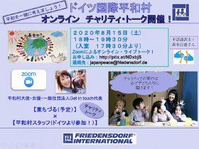 20200815_event_doitsumura_01