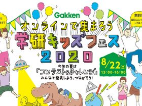 20200822_event_Gakken_01