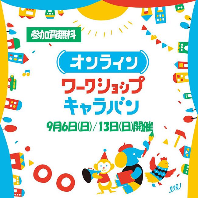 子どもたちの創造力・表現力を育むワークショップ等を開催しているNPO法人CANVASは2020年9月6日(日)と13日(日)の2日間、子どもたちの遊びと学びの場を全国に届けるプロジェクト「ワークショップキャラバン」をオンラインで開催!