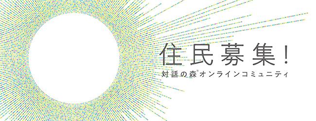 日本初! ダイバーシティ(多様性)を楽しみながら体感できる体験型常設施設ダイアログ・ミュージアム「対話の森」が2020年8月23日(日)東京・竹芝の複合施設「アトレ竹芝」にオープン!「ダイアログ・イン・ザ・ダーク」「ダイアログ・イン・ザ・ライト」「ダイアログ・イン・サイレンス」で五感を使った対話を楽しみます。