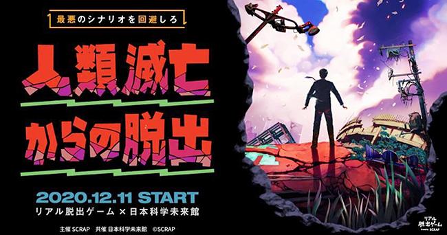 日本科学未来館は2020年12月11日(金)から「リアル脱出ゲーム×日本科学未来館『人類滅亡からの脱出』」を、このゲームを世界的に展開している株式会社SCRAPとともに開催!科学的知見を取り入れた本当にリアルな脱出ゲーム!町の市長として市民の未来を守り抜け!