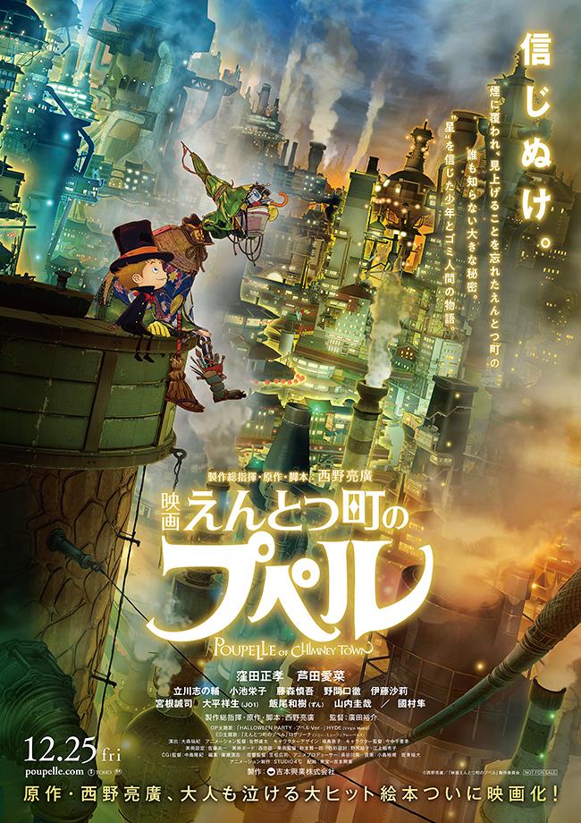 お笑いコンビ「キングコング」の西野亮廣さんの絵本を原作とした「映画 えんとつ町のプペル」が2020年12月25日(金)全国公開!星を信じる少年ルビッチとゴミ人間プペルが星を見つける旅へと向かう感動の冒険物語。「映画 えんとつ町のプペル」の映画レビュー!映画の感想。