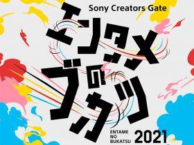 20210131_event_sony_00
