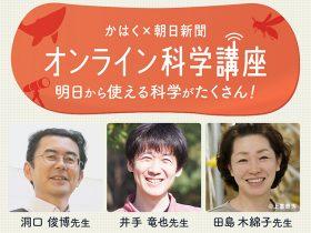 2021_event_kahaku_asahi