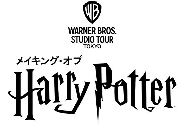 閉園した「としまえん」の一部敷地に『ワーナー ブラザース スタジオツアー東京 ‐メイキング・オブ ハリー・ポッター』が2023年前半オープン!「ハリー・ポッター」「ファンタスティック・ビースト」2つの映画シリーズの魅力的な世界観を楽しむことができる!