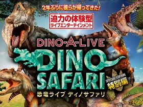20210424_event_DINOSAFARI_00