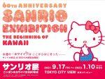 20210917_event_sanrio_01