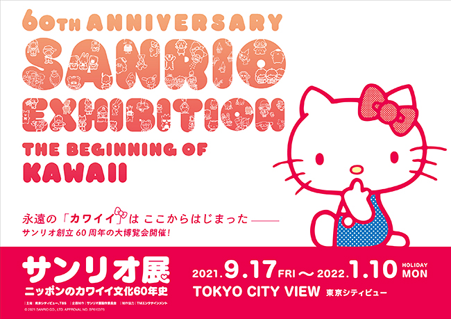 日本のポップカルチャーを代表するサンリオキャラクターが大集合する『サンリオ展 ニッポンのカワイイ文化60年史』が、2021年9月17日(金)〜2022年1月10日(月・祝)まで、東京シティビュー(六本木ヒルズ森タワー52階)で開催!