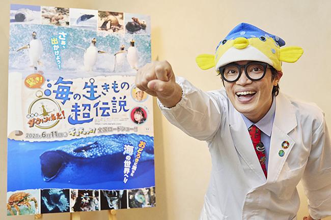 NHKの人気自然番組『ダーウィンが来た!』の映画化最新作「驚き!海の生きもの超伝説 劇場版ダーウィンが来た!」が、2021年6月11日(金)よりユナイテッド・シネマほか全国ロードショー! 出演・ナレーターを務めるさかなクンに、映画の見どころ、幼少期の自然体験が、子どもたちにどのような良い影響を与えるかなどについてお伺いしました!