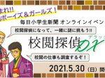 20210526_event_maisho_01