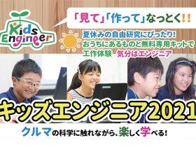 20210607_event_kidsenginer_00
