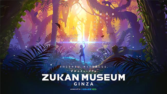 図鑑の中でしか見ることのできなかった生き物たちに出会うことができる新感覚の体験型施設『ZUKAN MUSEUM GINZA powered by 小学館の図鑑NEO』が、2021年7月16日(金)に東急プラザ銀座6Fに開業!