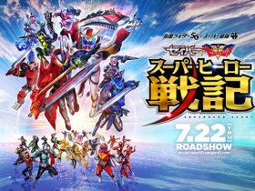 20210722_movie_superhiro_01