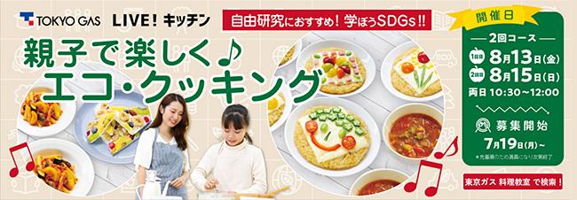 東京ガスが夏休みの自由研究にぴったりなSDGsをテーマにした親子オンライン料理教室を開催! 2021年7月19日(月)から先着順で12組を募集!事前に届くワークシートを使って自分で調べたり、カラフルな夏野菜を使っておいしい料理をつくります。