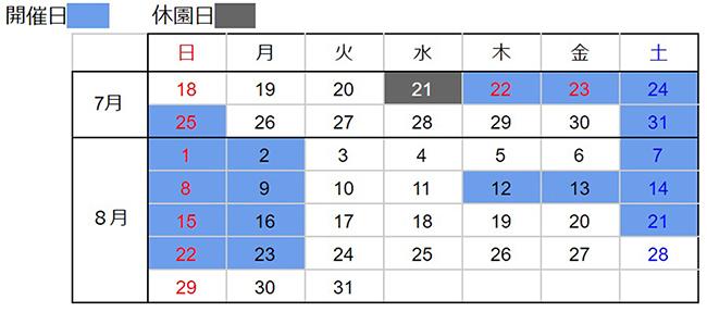 アドベンチャーワールド(和歌山県白浜町)は2021年7月22日(木)~8月23日(月)「#夜の動物なにしてる? ナイトアドベン オンライン自由研究プログラム」を配信!ナマケモノ、アルマジロ、アムールトラが夜を過ごす様子を映像やライブ中継を交えて紹介!