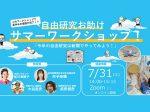 20210731_event_shinbun_jiyukenkyu_00