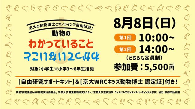 """野生動物には私たちが知らない """"生態の謎"""" がたくさんあります。「キリンの鳴き声の謎‥」「バクの模様の謎…」などなど。そんな謎を、京都大学の先生たちと一緒に、仮説を立てて検証する小学生を対象にした夏の自由研究オンラインイベント『動物のわかっていること・わかっていないこと』が、2021年8月8日(日)開催! 参加者を募集中!"""