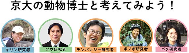 2021年8月8日(日)オンライン開催!京大の動物博士と一緒に夏休みの自由研究「動物のわかっていること・わかっていないこと」