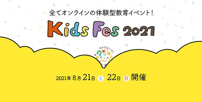 20210821_event_KidsFes_01