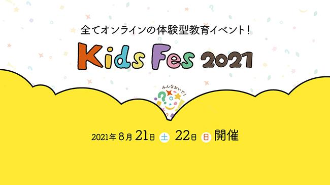 夏休みの大型教育イベント「KidsFes(キッズフェス)2021」が初のオンラインで2021年8月21日(土)22日(日)に開催! 楽しい「学びのツール」、ワクワクする「学び場」、魅力的な「先生」との出会いなど、子どもたちが新しい教育に触れる体験イベント!