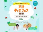 20210822_event_Gakken_00