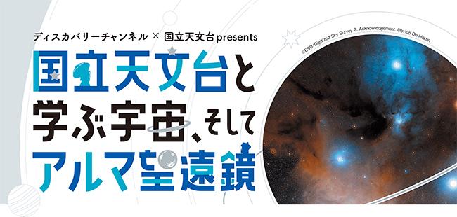 夏休みの自由研究にもぴったりなディスカバリーのオンラインワークショップイベント「国立天文台と学ぶ宇宙、そしてアルマ望遠鏡」が2021年8月22日(日)に開催! 8月8日(日)までにお申込みいただいた方の中から、抽選で500組様を無料ご招待!