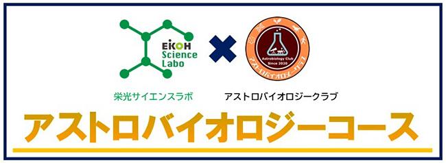 科学実験専門教室「栄光サイエンスラボ」は、2021年8月29日(日)から2022年1月まで、小学1年生から大人を対象に、天文学・地学・生物学のおもしろさを紹介するオンライン講座「アストロバイオロジーコース」を開講!2021年8月27日(金)申込締切!