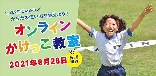 運動神経無関係! 世界最先端の運動研究者が徹底指導する、その日から足が速くなる正しい走り方講座「小学生のためのオンラインかけっこ教室|」が、2021年8月28日(土)にオンラインで開催!参加無料!