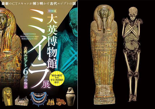 世界最大級の古代エジプトコレクションを誇りミイラ研究を牽引してきた大英博物館選りすぐりの6体のミイラと約250点の貴重な遺物を展示する特別展「大英博物館ミイラ展 古代エジプト6つの物語」が、2021年10月14日(木)〜2022年1月12日(水)まで国立科学博物館で開催!