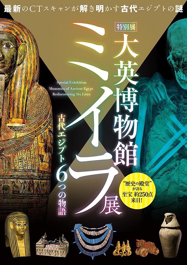 大英博物館の6体のミイラと貴重な遺物を展示する特別展「大英博物館ミイラ展 古代エジプト6つの物語」が2021年10月14日(木)〜2022年1月12日(水)国立科学博物館で開催!それを記念して特別展「大英博物館ミイラ展 古代エジプト6つの物語」の招待券をプレゼント!