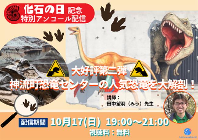 未就学児から小学生の子どもたちを対象に「恐竜」のオンライン授業をル配信!「キッズウィークエンド3夜連続 恐竜ナイト」が、2021年10月15日(金)~17日(日)の3日間開催!神流町恐竜センターのオンライン見学会、恐竜研究者 田中康平氏も登場!