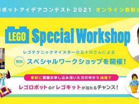 20211030_event_LEGO_01