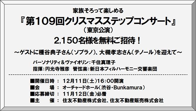 住友不動産販売は家族そろって楽しめる『第109回クリスマスステップコンサート』(東京公演)を、2021年12月11日(土)東京・渋谷のオーチャードホール(Bunkamura)で開催!2,150名様を無料ご招待!メインパーソナリティはヴァイオリニストの千住真理子さん。