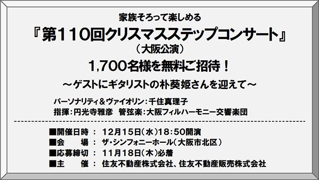 住友不動産販売は家族そろって楽しめる『第110回クリスマスステップコンサート』(大阪公演)を2019年12月15日(水)ザ・シンフォニーホールで開催!1,700名様を無料ご招待!メインパーソナリティはヴァイオリニストの千住真理子さん、ゲストはギタリストの朴葵姫氏。