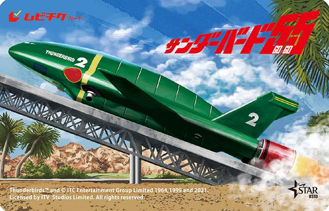 日本放送開始55周年を祝して発足された「サンダーバード55周年プロジェクト」。その目玉企画として制作された『サンダーバード55/GOGO』が、2022年1月7日(金)より劇場上映、2022年1月8日(土)よりオンライン上映!